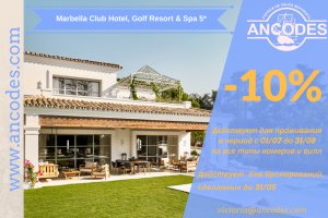 Cпецпредложение от Marbella Club Hotel, Golf Resort & Spa 5* (Коста дель Соль)